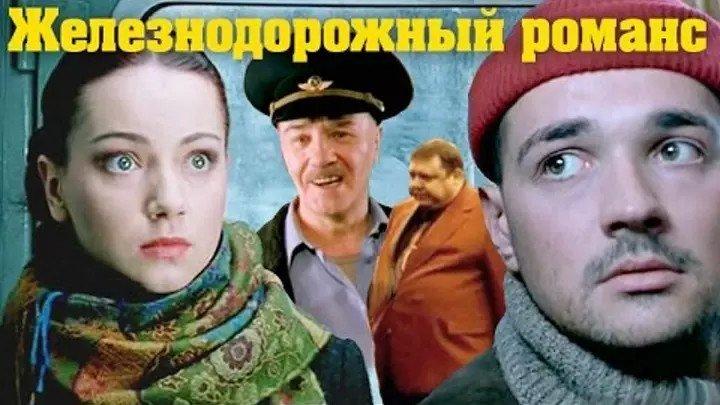 ЖЕЛЕЗНОДОРОЖНЫЙ РОМАНС Русские мелодрама комедия 2002 12+