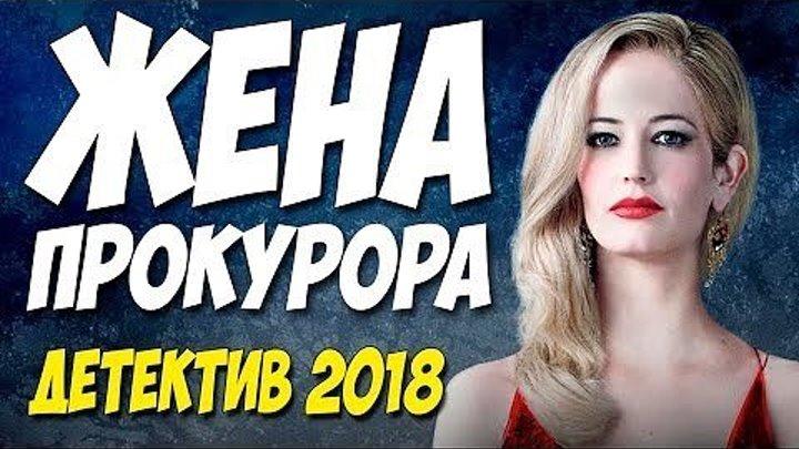 Детектив 2018 поднял юбки! ٭٭ ЖЕНА ПРОКУРОРА ٭٭ Русские детектив 2018