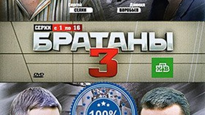 Братаны 3 сезон 10-16 серии. 2012