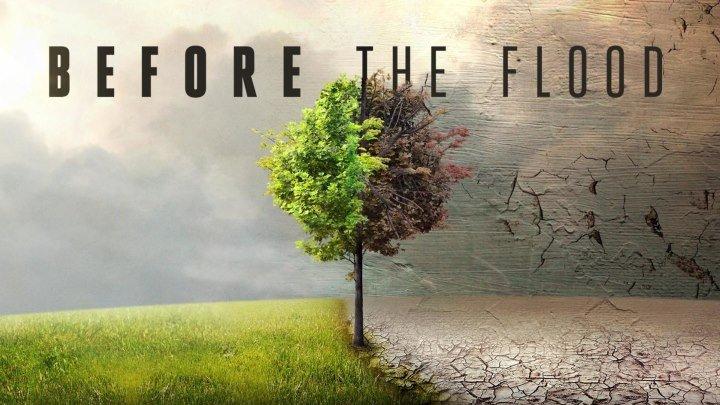Спасти планету (2016) HD 720p