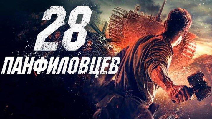 28 панфиловцев (2016) HD 720р