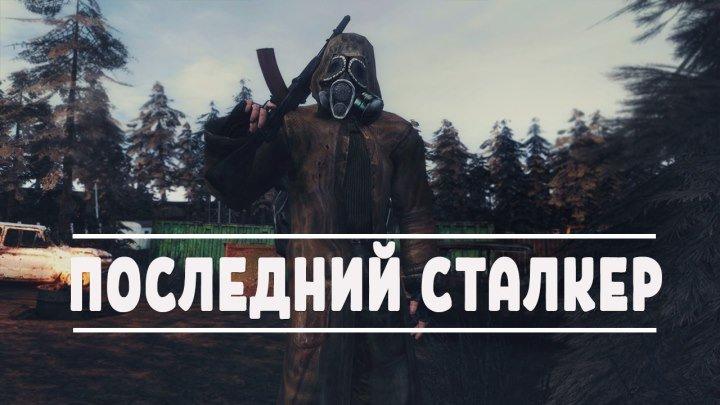 «Последний Сталкер» - [Last Stalker] ПУТЬ В ПРИПЯТЬ| 6 серия