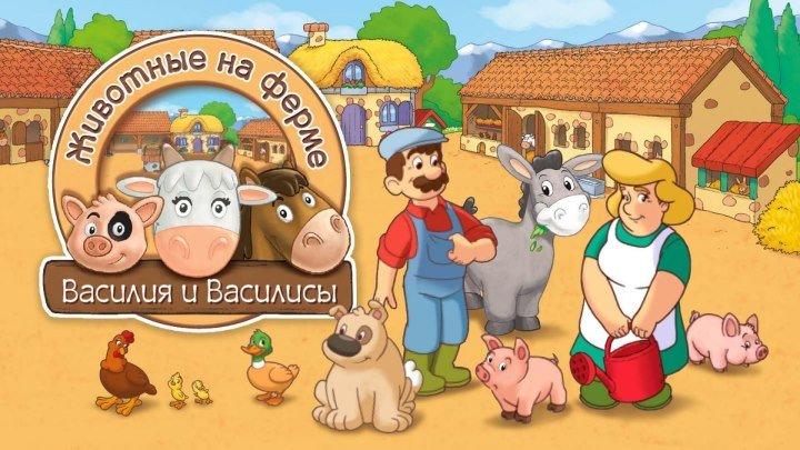 Животные на ферме (ДеАгостини)