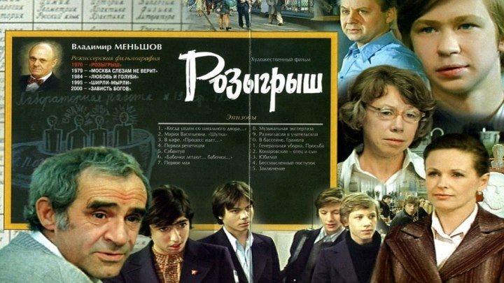 РОЗЫГРЫШ (комедия, мелодрама, молодежный фильм) 1976) г