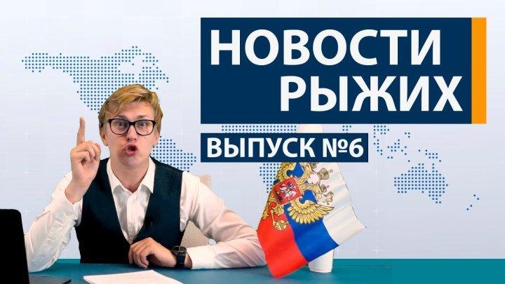 НовоСТИ РЫЖИХ. Выпуск 6