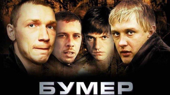 Бумер (2003)