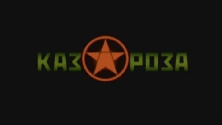 Казароза. 3 серия..Россия.2005.криминал