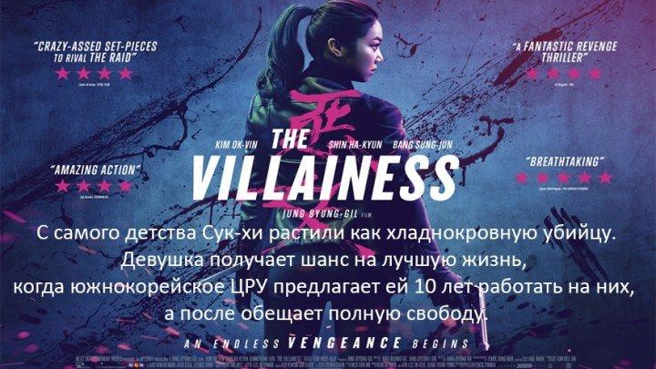 Злодейка - The Villainess