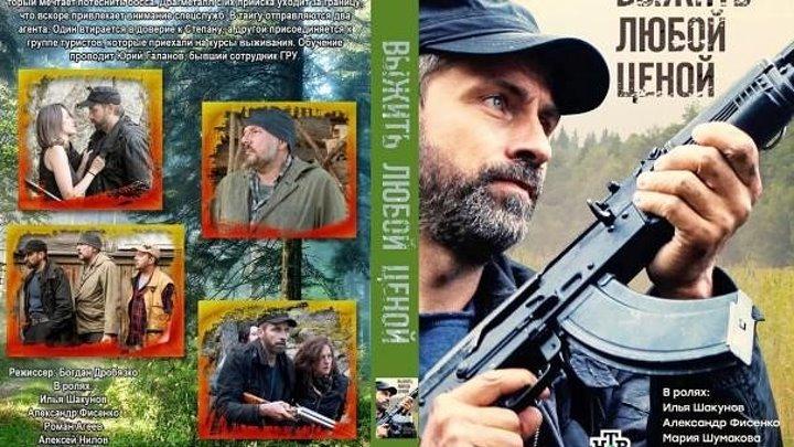 Выжить любой ценой (2017) боевик,Россия. HD (4)