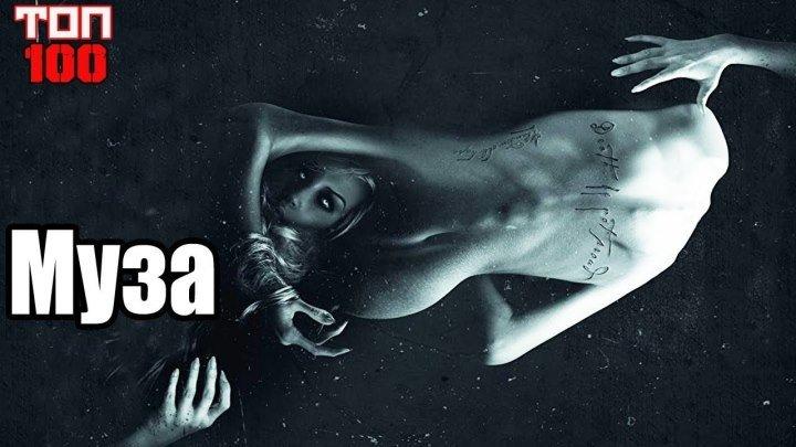 Муза HD(ужасы, фантастика, триллер)2017