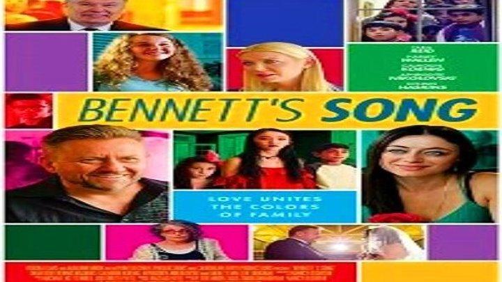 Песнь Беннетов (2018) мелодрама, комедия, семейный