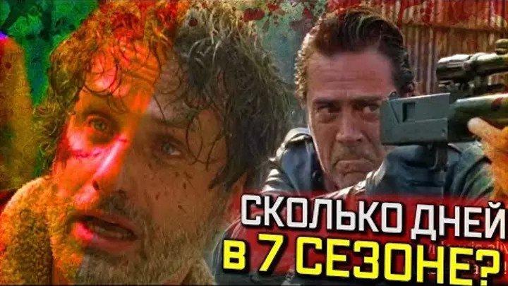 Сколько Времени Прошло За 7 Сезонов _ ХОДЯЧИЕ МЕРТВЕЦЫ