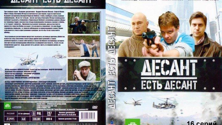 Десант есть десант (1-16 серии из 16) HD 2010