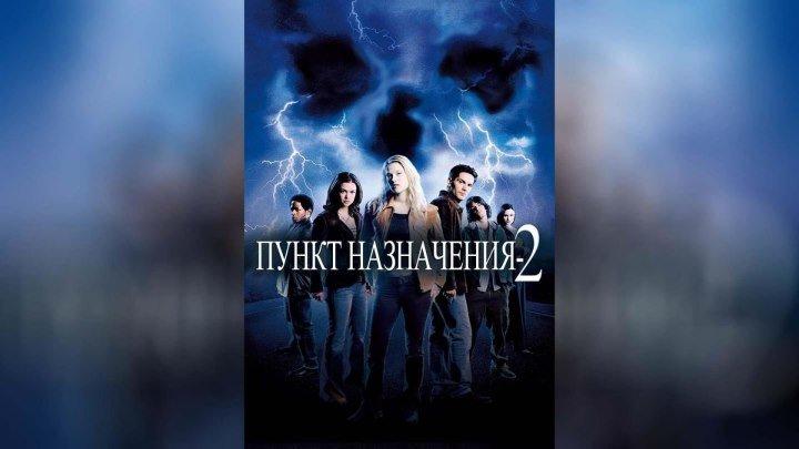 Пункт назначения 2 (2003) ужасы HD