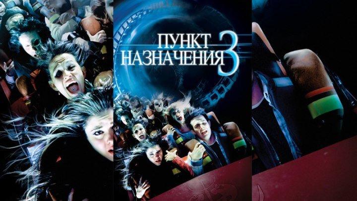Пункт назначения 3 (2006) ужасы HD [зеркало]