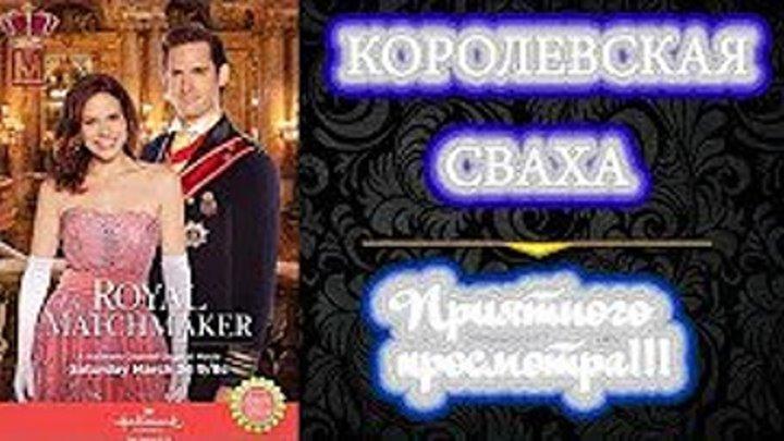 Королевская сваха (2018) мелодрамы HD, новинки 2018 фильмы выходного дня _ смотреть онлайн бесплатно