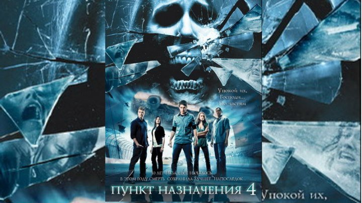 Пункт назначения 4 (2009) ужасы HD