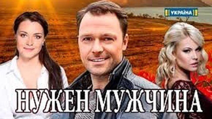 Нужен мужчина / Серия 3 из 4 (2018, Мелодрама) DOKVISION.RU