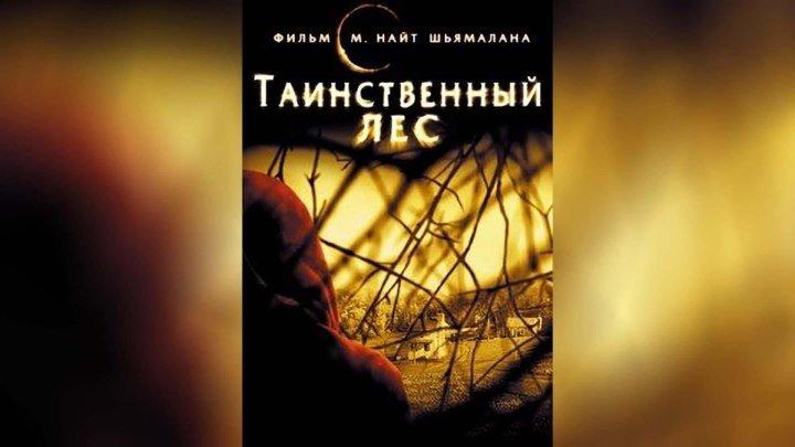 Таинственный лес (2004) онлайн в HD качестве 720p Лучшие триллеры , Мелодрамы 2004