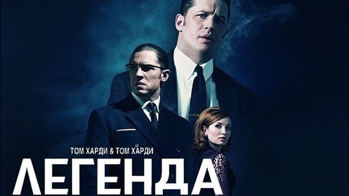 Легенда / триллер, драма (2016)