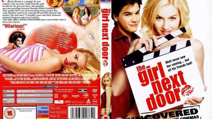 Соседка / The Girl Next Door (2004) 720p Комедия, Мелодрама