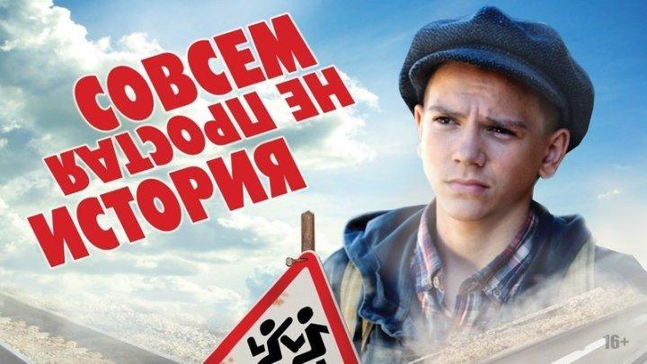 Совсем не простая история 2013 Россия драма, комедия