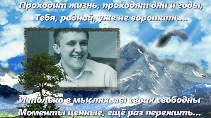 """"""" Ты оставил нам целый мир, мир, опустевший без тебя…"""" Светлой памяти Гриши, любимого сына и брата..."""