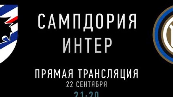 Сампдория – Интер (22 Сентября 21:30 МСК)