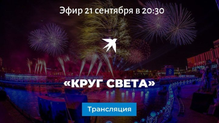 «Круг света»: трансляция фестиваля