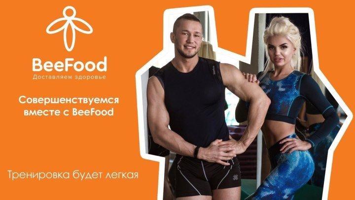 Тренировка будет легкой😉 1 серия с Beefood