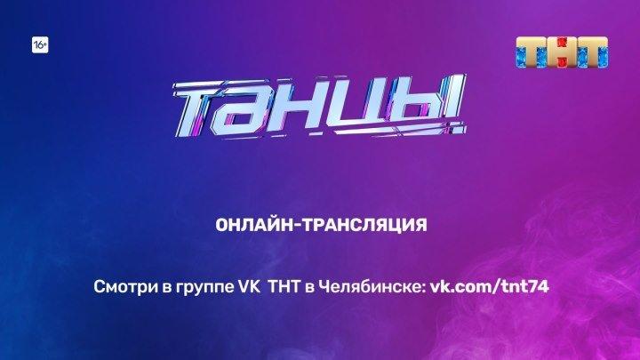 В преддверии нового сезона шоу «ТАНЦЫ» на ТНТ трансляция Всероссийской танц