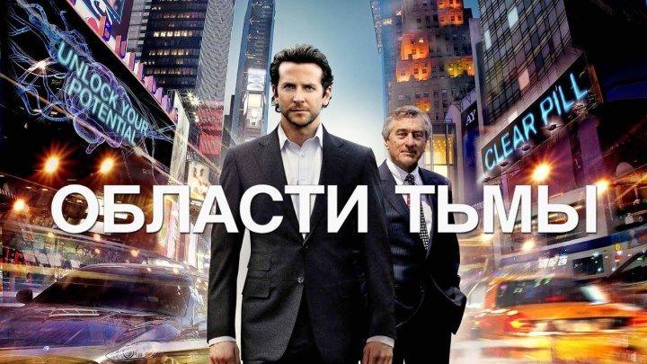Кино-хит: Области тьмы. 2011.(триллер+фантастика)
