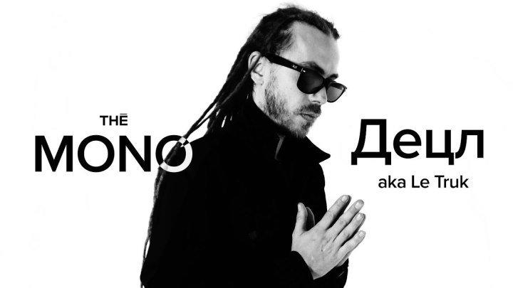 Децл aka Le Truk - Меломанов Плейлисты (Децл,любимый рэп исполнитель молодежи 2000-ых в России, вот каков он сейчас)