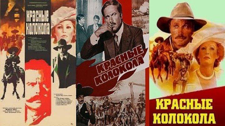 Красные колокола. 1982