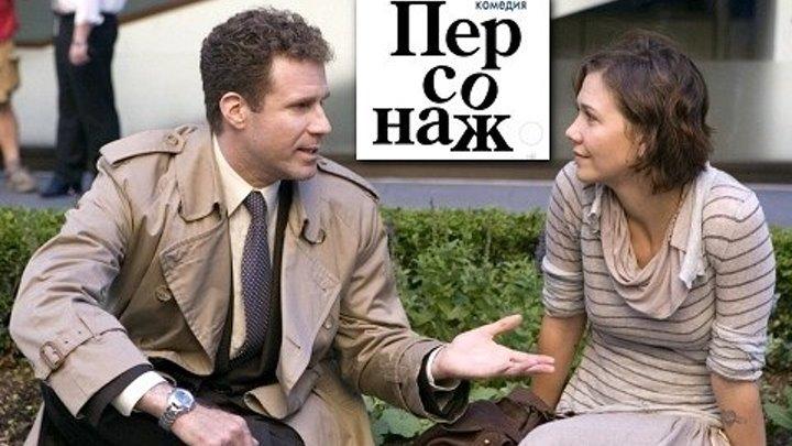 ПEPCOHAЖ (мелодрама, комедия, HD) - Эмма Томпсон, Дастин Хоффман, Куин Латифа
