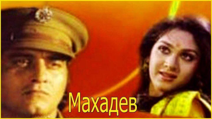 Махадев (1989) Индия