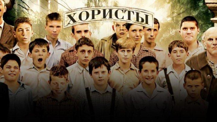 Хористы 2004 г. ‧ Драма/Музыкальный фильм ‧ 1 ч 37 мин