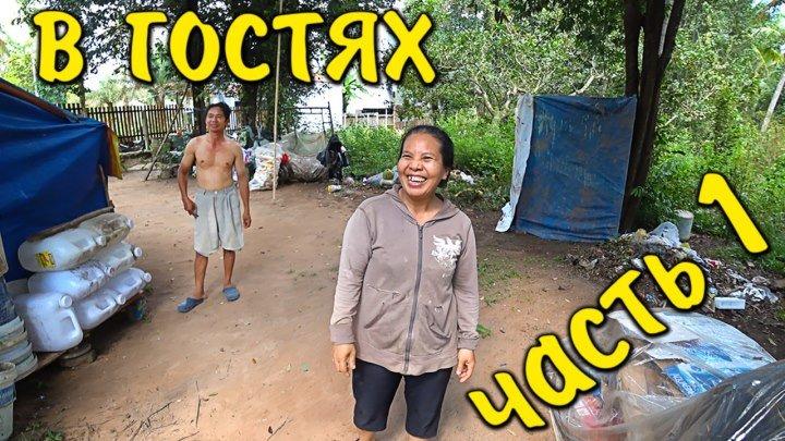 VLOG: В гости к местным жителям // Вьетнам // Остров Фукуок (Часть 1)