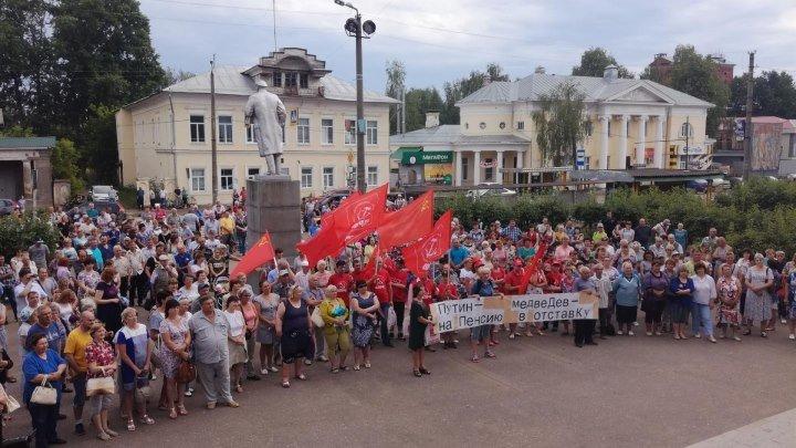 Митинг в Вичуге за сохранение пенсионного возраста.