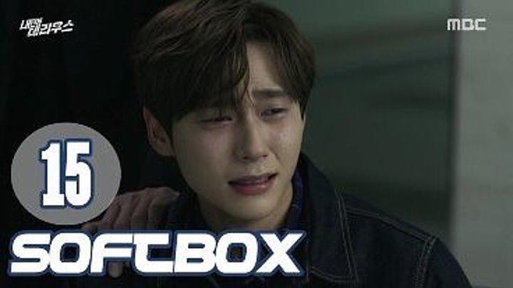 [Озвучка SOFTBOX] Териус позади меня 15 серия