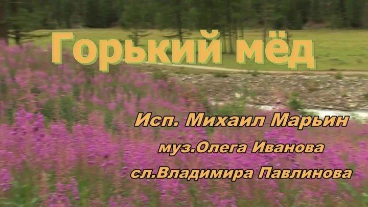 Горький мед ( исп.Михаил Марьин)