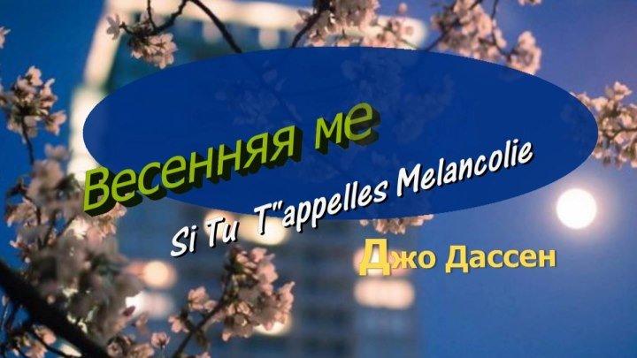 Si Tu Tappelles melancoli (Джо Дассен)