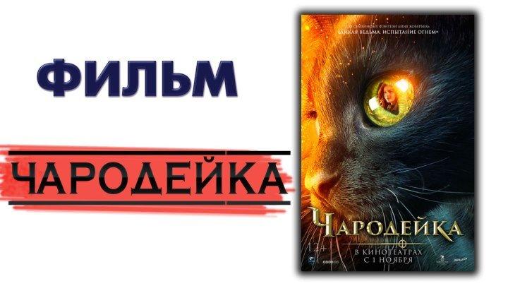Чародейка 2018 фильм смотреть онлайн в HD720