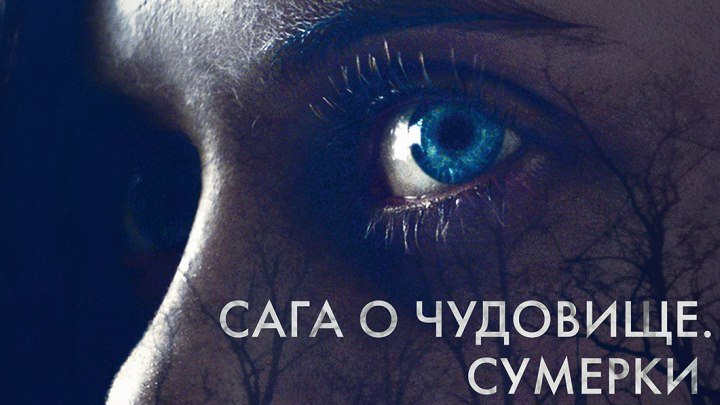 Сага о чудовище. Сумерки 2018(фэнтези, ужасы) - Трейлер и полный фильм