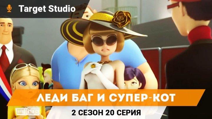Леди Баг и Супер-кот 2 Сезон 20 Серия - Королева Стиля | На Русском | Target Studio