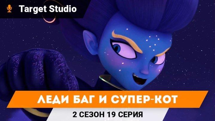 Леди Баг и Супер-кот 2 Сезон 19 Серия - Сендбой | На Русском | Target Studio