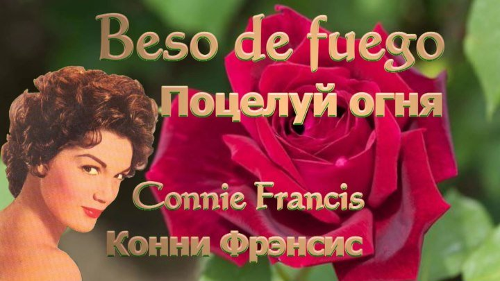 Beso de fuego - Поцелуй огня (исп.Конни Фрэнсис)