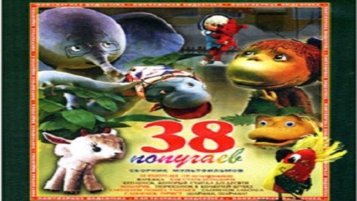 38 попугаев / Серии 1-10 из 10 (мультфильм)