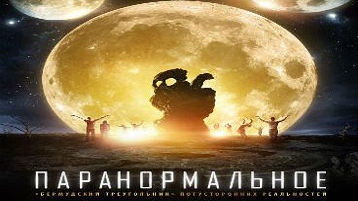 Паранормальное(смотри в группе)ужасы, фантастика, фэнтези, триллер