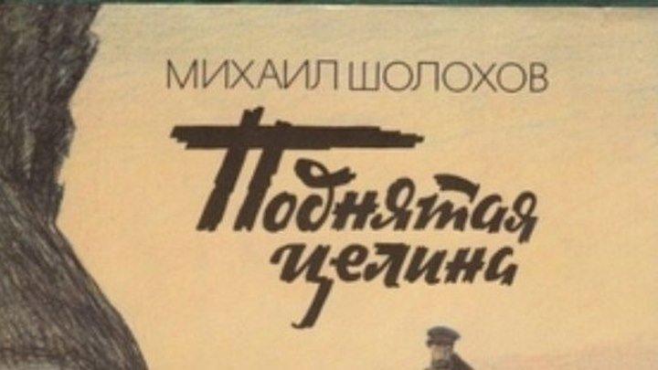 х.ф. « ПОДНЯТАЯ ЦЕЛИНА » 1939.Ⓜ